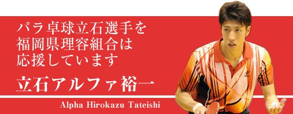 tateishi-bana